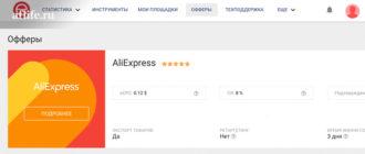 Партнерская программа EPN Aliexpress