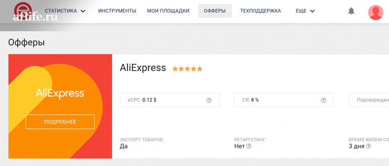 Партнерская программа EPN Aliexpress