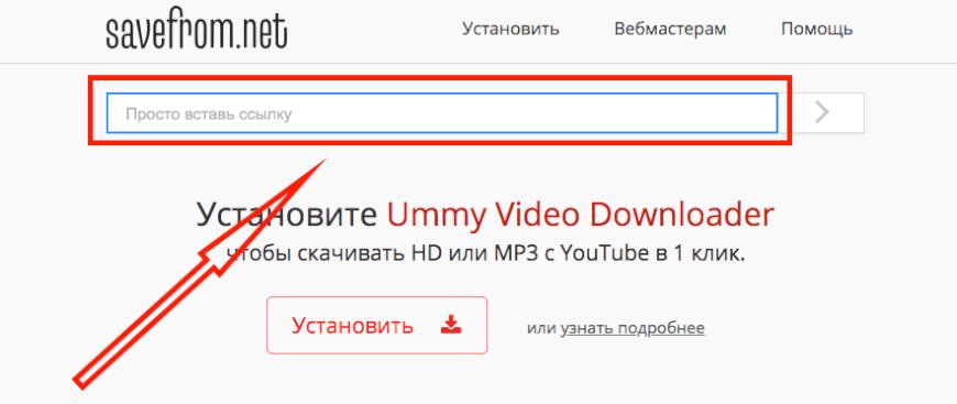 Альтернативный вариант скачивания видео savefrom.net