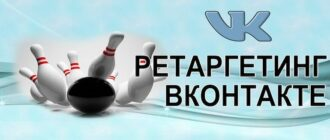 аудитория ретаргетинга вконтакте