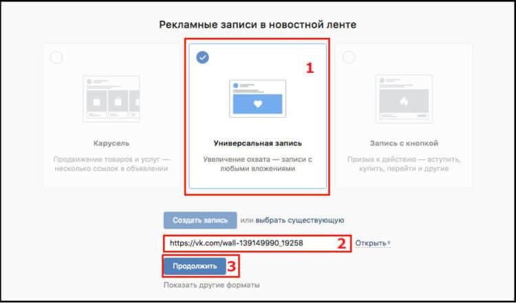 Что такое таргетинговая реклама Вконтакте и для чего она нужна