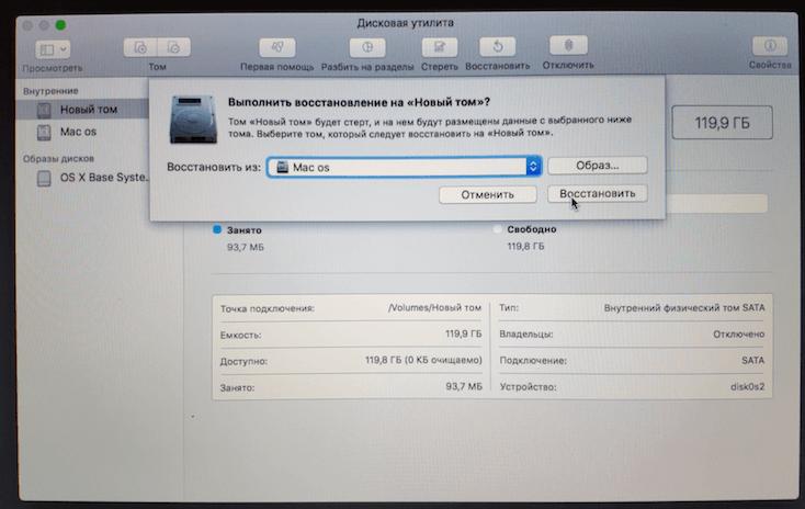 Как перенести Mac OS с одного диска на другой?