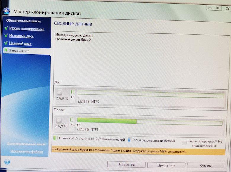Как быстро перенести Windows на новый диск
