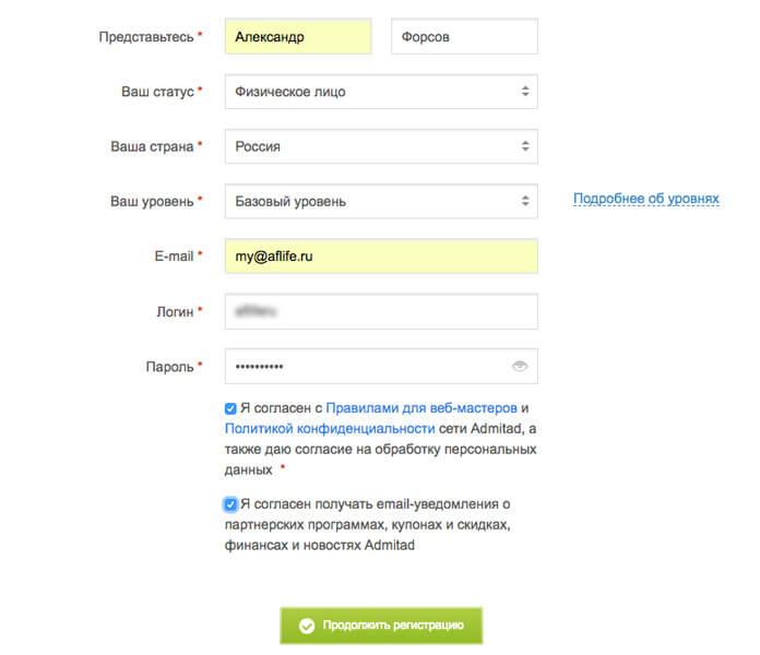 Сеть партнерских программ Admitad