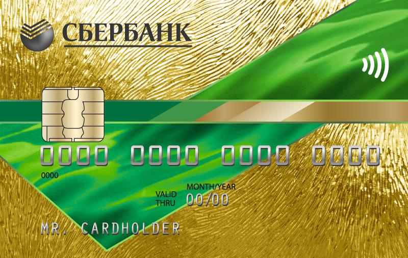 Все что нужно знать о кредитной карте Сбербанка
