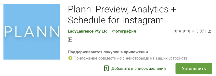Plann android