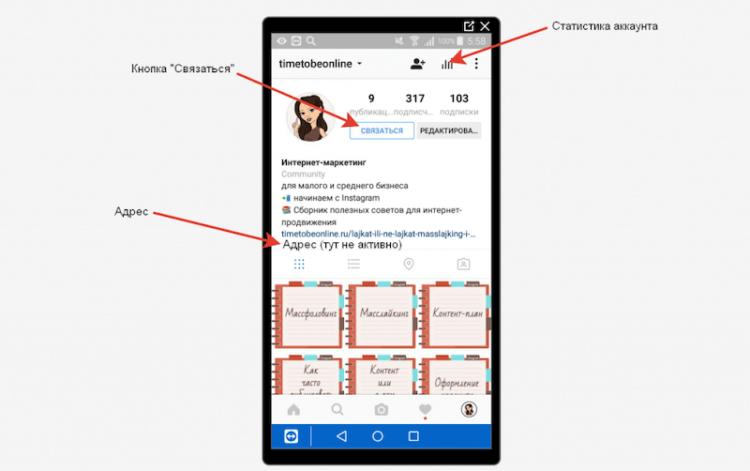 Как подключить бизнес аккаунт в Инстаграм?