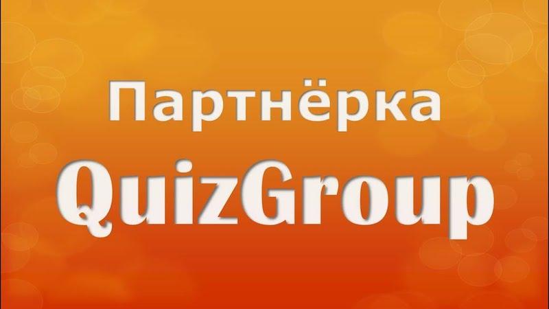 Партнерская сеть QUIZGROUP