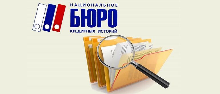 Бюро кредитных историй