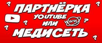 Партнерские программы для Youtube