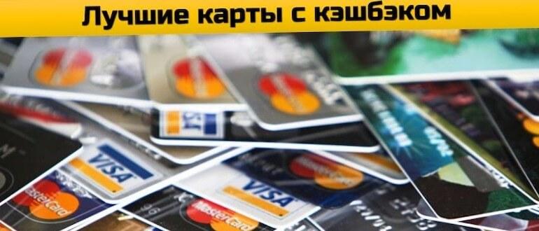 Банковские карты с кэшбэком
