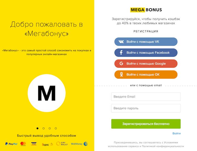 как пользоваться кэшбэк сервисом Megabonus