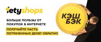 кэшбэк сервис Летишопс