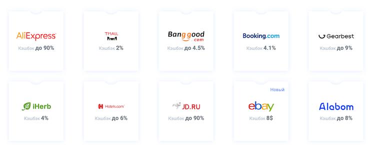 Магазины партнеры EPN