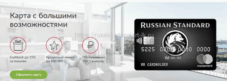 Кредитная карта Black с кэшбэком