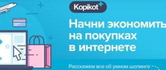 Кэшбэк сервис Копикот