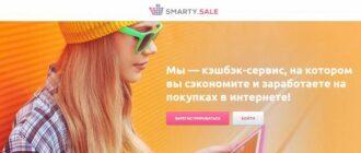 Кэшбэк сервис smarty.sale