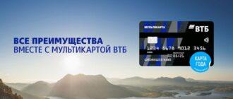 ВТБ карта с кэшбэком
