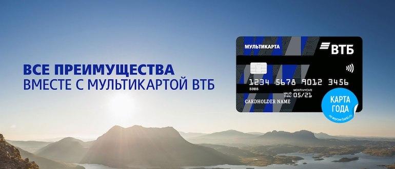 кредитная карта втб 24 101 день оформить онлайн заявку