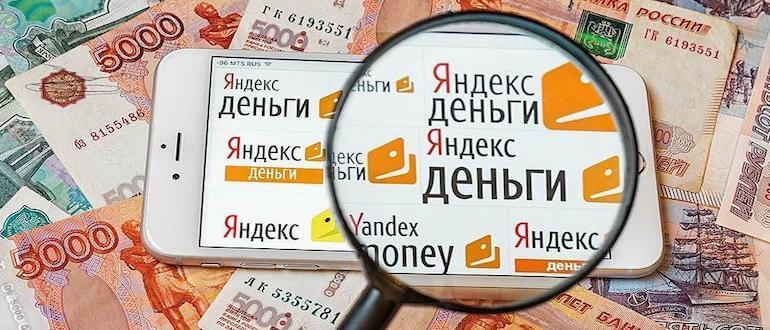 Как открыть электронный кошелек Яндекс Деньги