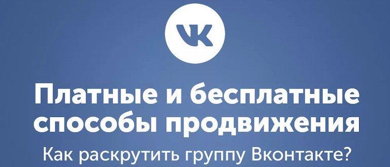 Как продвигать группу Вконтакте