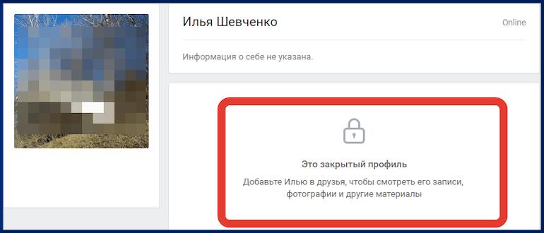 Как просмотреть закрытый профиль вконтакте