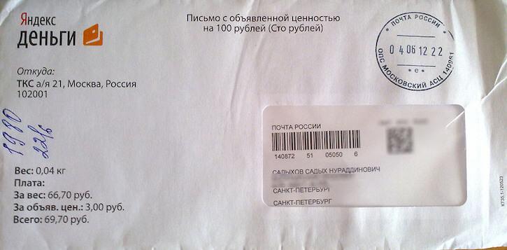 Конверт от Яндекс Денег