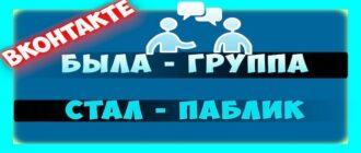 Как перевести публичную страницу в группу вконтакте
