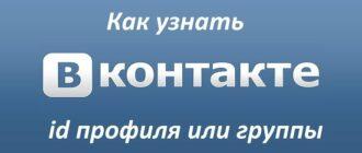 Как узнать айди ВКонтакте