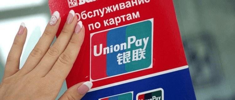 Отзывы о картах UnionPay