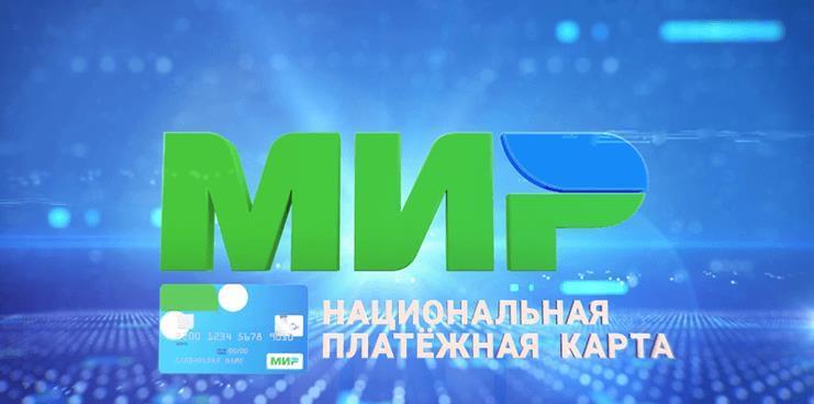Отзывы о программе лояльности МИР