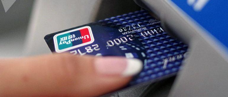 Платежная система UnionPay в России