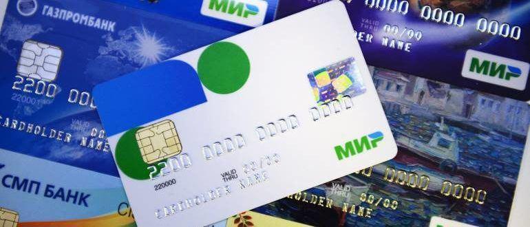 Программа лояльности платежной системы МИР