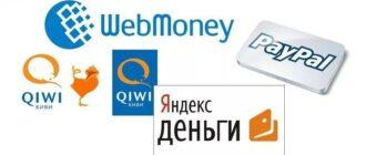 Рейтинг платежных систем
