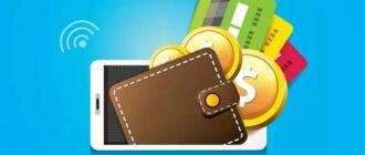 Что такое электронный кошелек и как им пользоваться