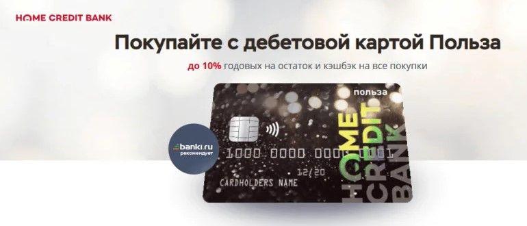 хоум кредит карта польза условия рнкб банк кредит авто