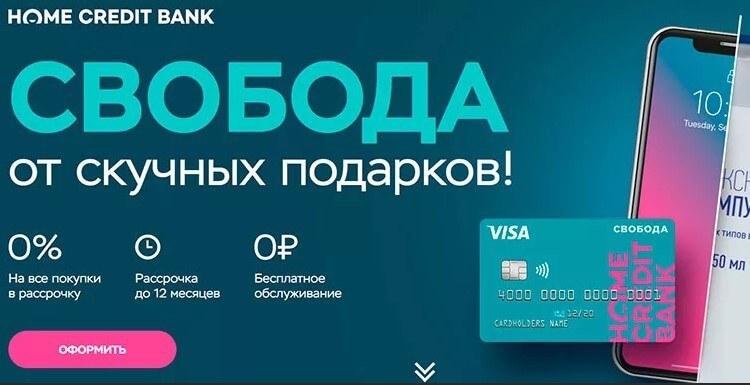 Хоум кредит банк взять кредит по карте кредит выплачен как снять залог