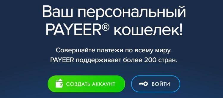 Как зарегистрироваться в Payeer