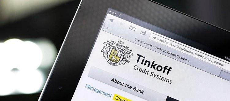 Какие документы потребуются для открытия счета в Тинькофф