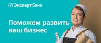 Открыть расчетный счет Эксперт Банк