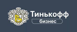 Открытие счета в Тинькофф