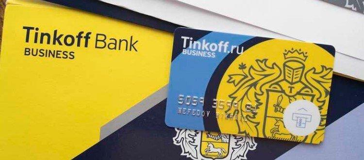 Тарифы расчетных счетов в Тинькофф