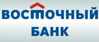 Условия кредита в Восточном Банке