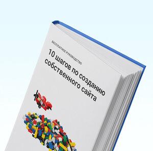 10 шагов по созданию сайта