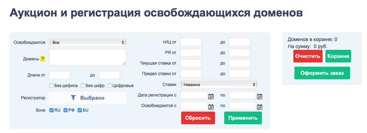 Аукцион и регистрация освобождающихся доменов