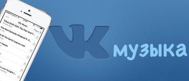 Как отменить подписку на музыку ВКонтакте