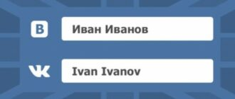 Как поменять фамилию ВКонтакте