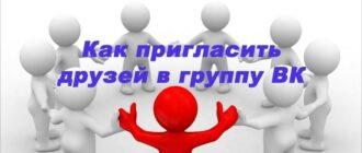 Как приглашать в группу в ВКонтакте