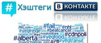 Как сделать хештеги ВКонтакте