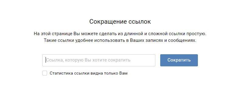 Как укоротить ссылки ВКонтакте